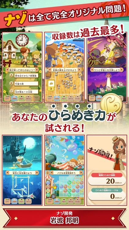 レイトン ミステリージャーニー スターターパック screenshot-3