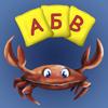 ロシア語 アルファベット 発話 フラッシュカード