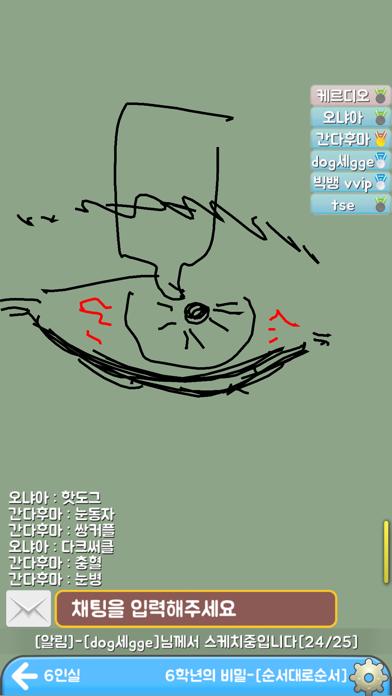 다운로드 스케치퀴즈 PC 용