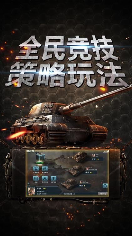铁甲坦克连-坦克策略手游大作 screenshot-3