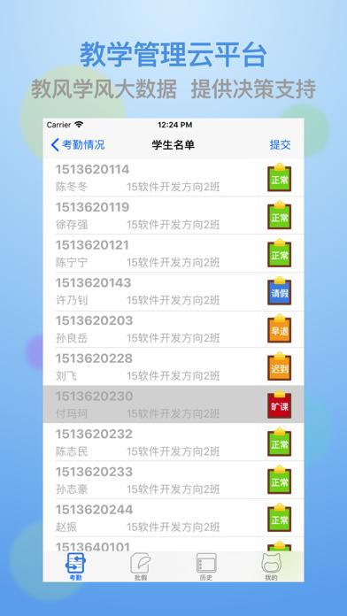 智讯教师端 screenshot two