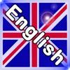 すばやく英語を学ぶ - iPhoneアプリ