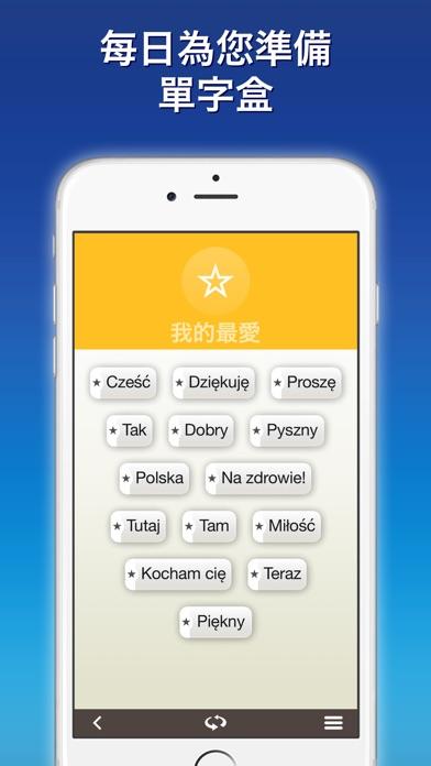 nemo 波蘭語屏幕截圖4