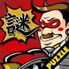 新感覚パズル - ミスターロケッツ 謎 - - iPhoneアプリ