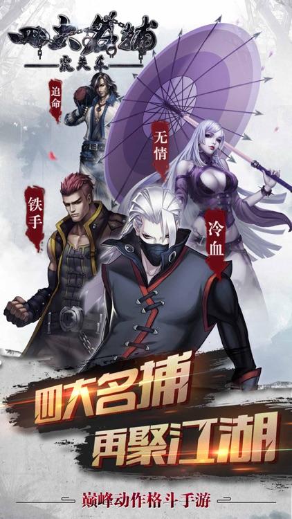 四大名捕-决战神侯府,名扬天地间! screenshot-0
