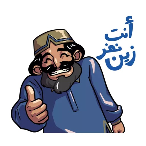 ملصقات الرجل العربي