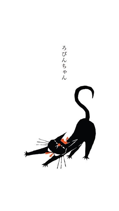 くろねころびんちゃん「びろーん」~大人も楽しめる動く絵本~スクリーンショット3