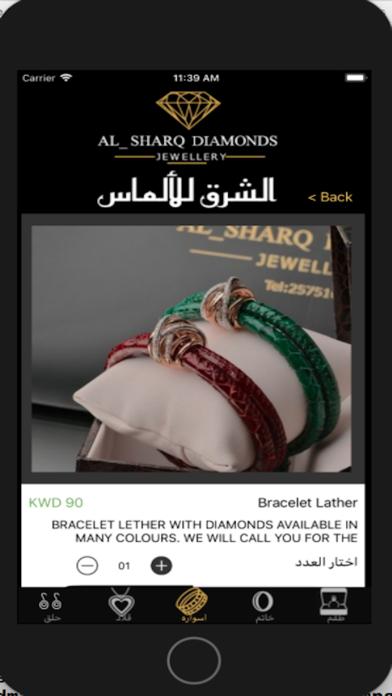 Al Sharq Diamond مجوهرات الشرق 1