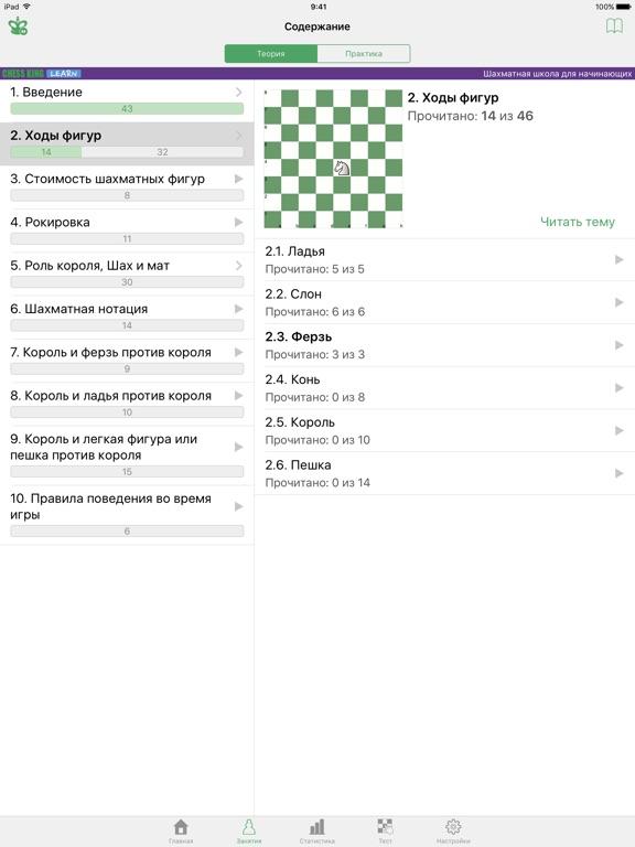 Скачать игру Шахматная школа для начинающих