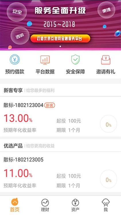 虹维财富 screenshot-1