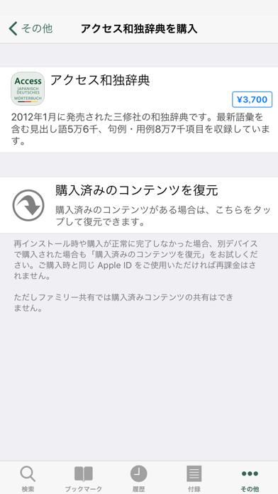 アクセス独和辞典 ScreenShot1