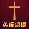 《聖經》標準英語高清有聲朗讀中英簡繁體字幕版HD