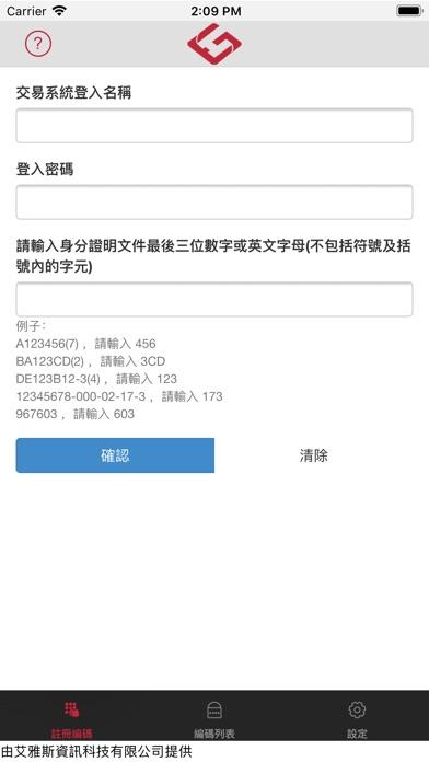 GUAN Token屏幕截圖2