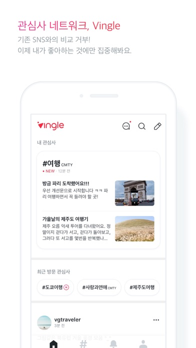 Vingle 빙글 - 관심사 네트워크 for Windows