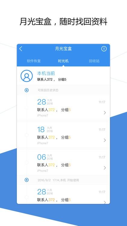 QQ同步助手-手机通讯录安全备份管家 screenshot-3