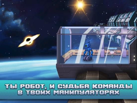 Одиссей Космос - Эпизод 3 для iPad