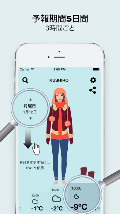 MeteoDress: 天気 screenshot1