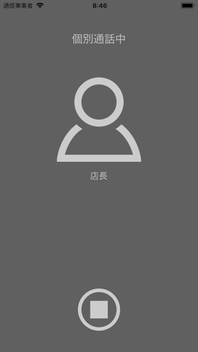トランシーバー・インカムアプリ ぐるかむのスクリーンショット3