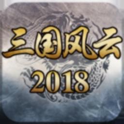 三国风云2018-全新热血攻城手游