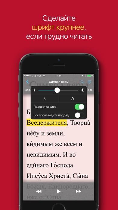 Молитвы на потребу. Аудио Скриншоты8