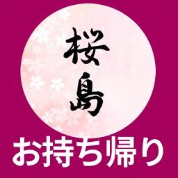 桜島予約【お持ち帰り・座席】