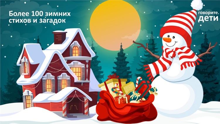 Happy New Year for Kids (RUS) screenshot-6