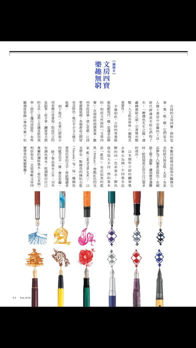 賞味文具 - Stationery Life screenshot 3