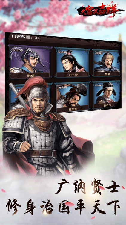 大官人吉祥-大清官场养成类游戏 screenshot-3