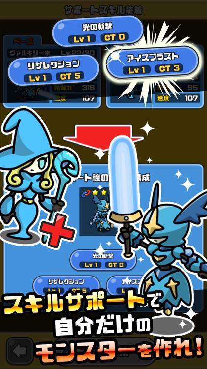 まものダンジョン+ screenshot-4