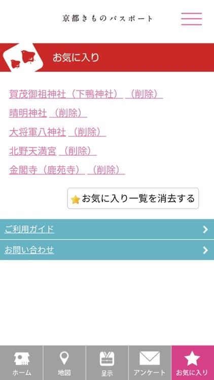 きものパスポ screenshot-4