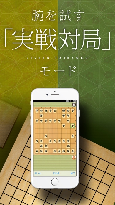 将棋アプリ 将皇(入門編)スクリーンショット4