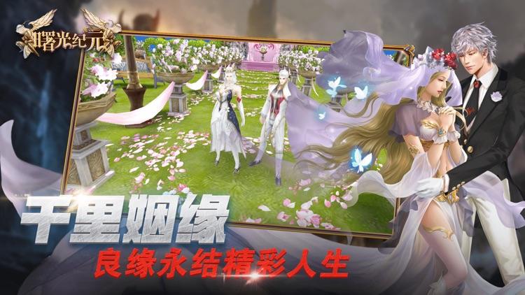 曙光纪元-3D史诗魔幻英雄觉醒动作手游 screenshot-4