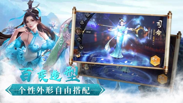 青丘情缘 - 十年经典,梦回莾荒 screenshot-4