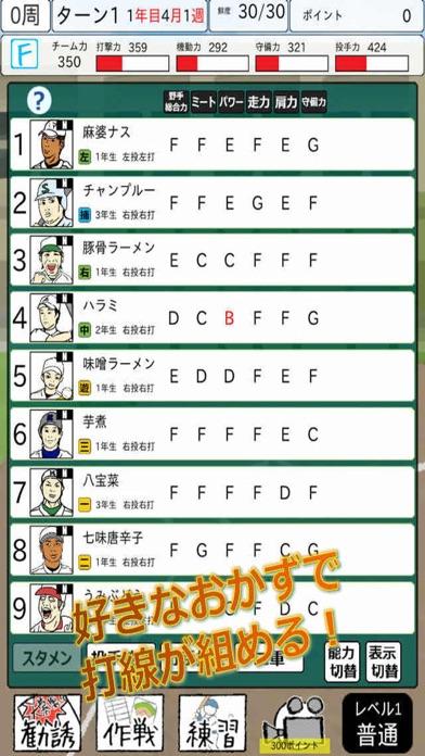 おかず甲子園 全国編のスクリーンショット1
