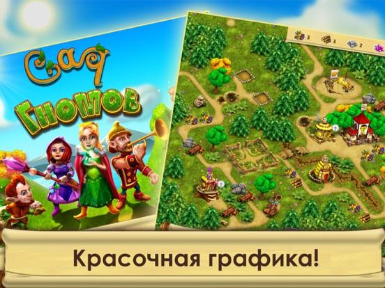 Сад Гномов Одиссея на iPad