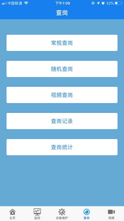 天通智慧消防 screenshot-3