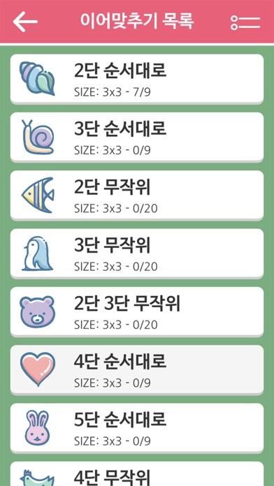 S구구단 정복 screenshot #10