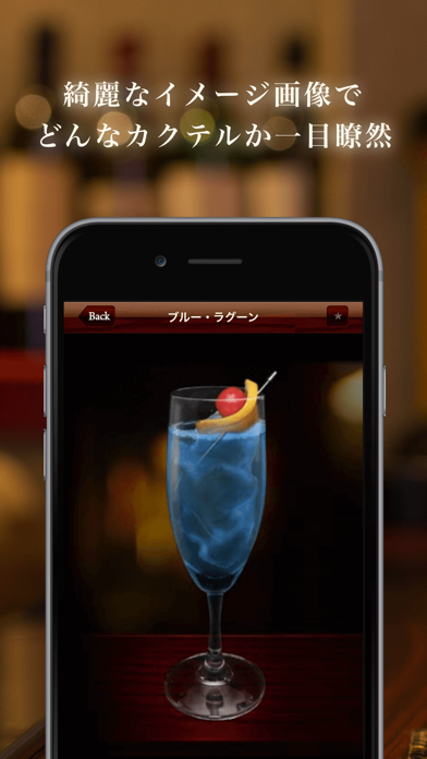DreamCocktail ScreenShot1