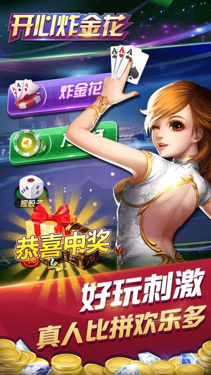 开心炸金花-欢乐疯狂炸金花 screenshot-4