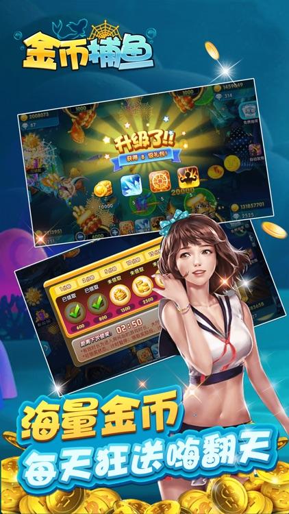 金币捕鱼-3d捕鱼专家经典捕鱼游戏 screenshot-3