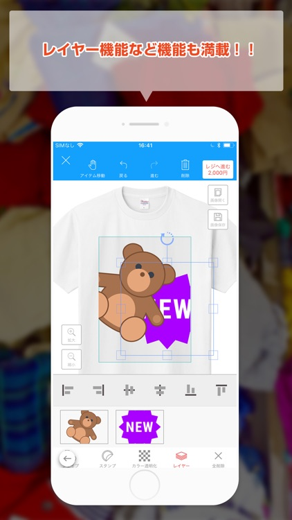 簡単ツールでTシャツデザインができる【オートTシャツメーカー screenshot-3