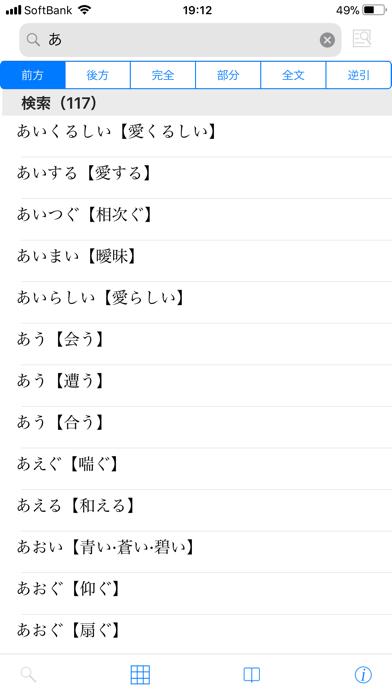 研究社 日本語コロケーション辞典のおすすめ画像1