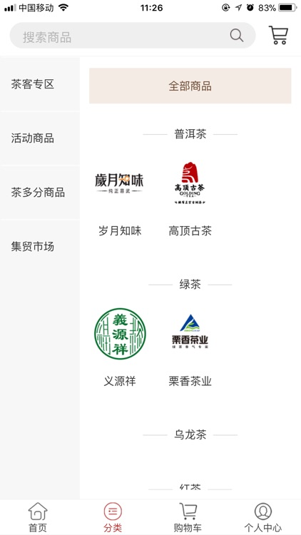 语茶商城 screenshot-1