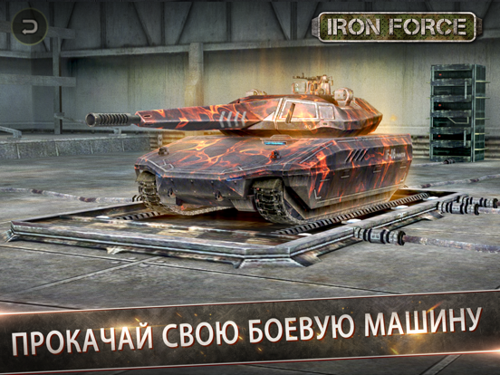 Iron Force для iPad