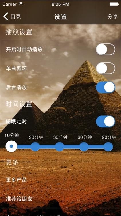 上下五千年 世界历史(下)【有声】 screenshot-3