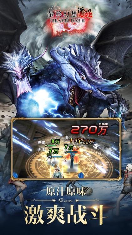 最终幻想:觉醒 screenshot-4