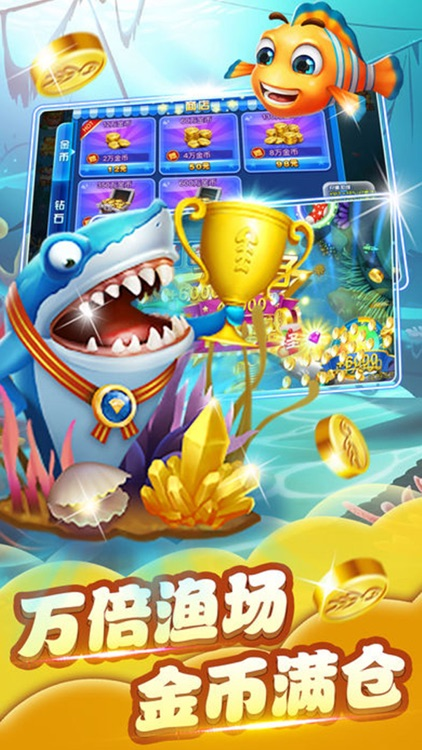 全民捕鱼-街机欢乐捕鱼游戏电玩城