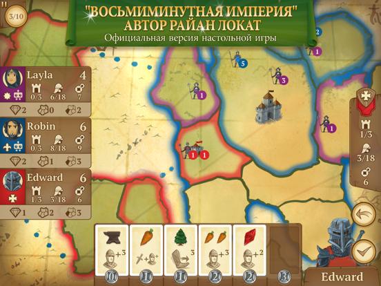 Восьмиминутная Империя на iPad
