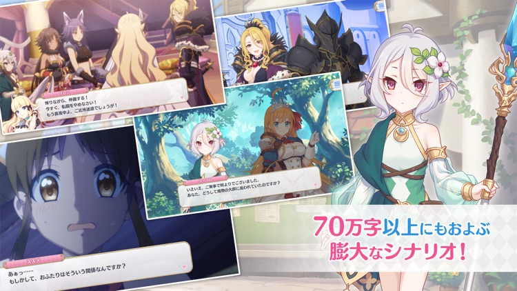 プリンセスコネクト!Re:Dive screenshot-3