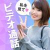 FATEY-安心安全のビデオ通話アプリ